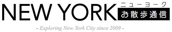 ニューヨークお散歩通信